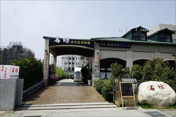 石坊健康蔬食庭園 (2).JPG