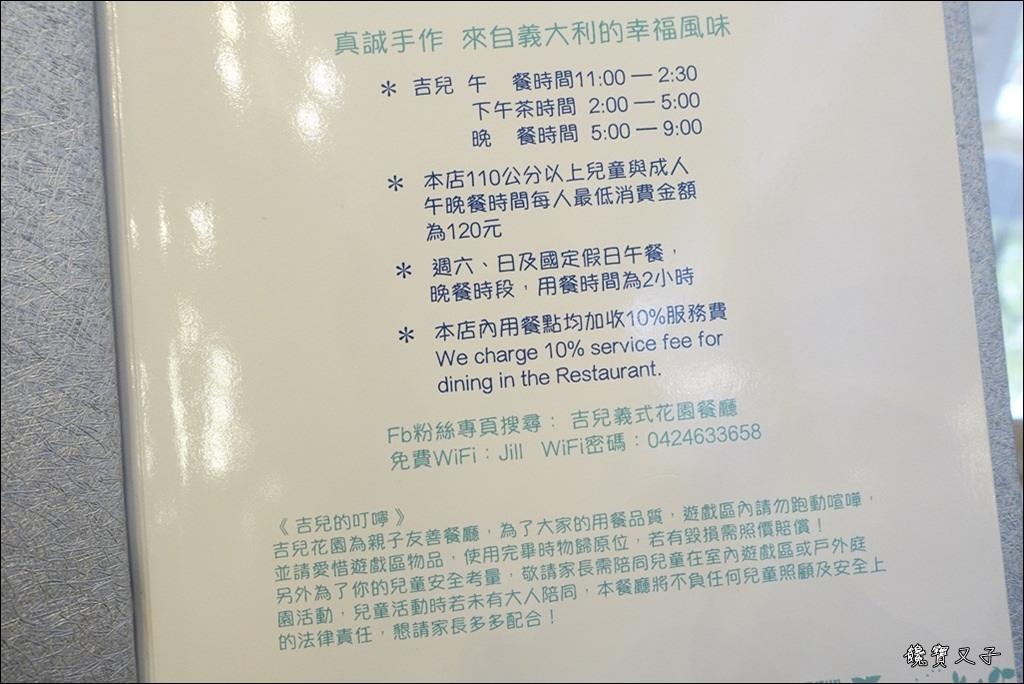 吉兒義式花園餐廳 (49).JPG