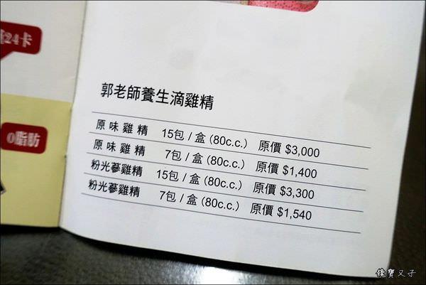 郭老師養生滴雞精 (11).JPG