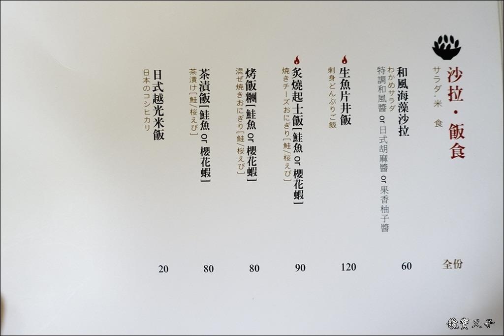 紅巢燒肉工房 (59).JPG