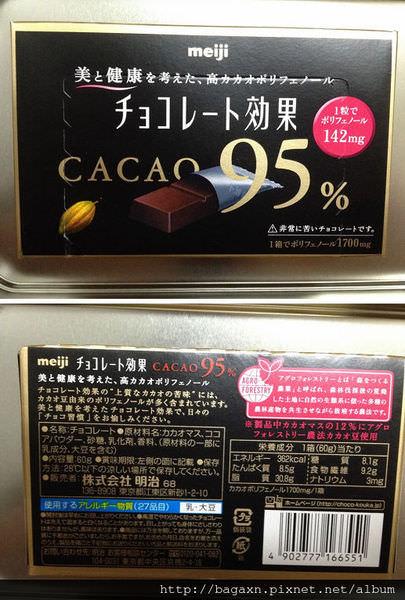 95%黑巧克力.jpg