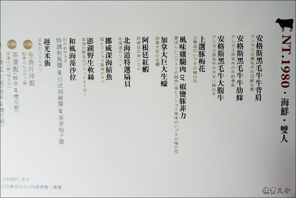 紅巢燒肉工房 (51).JPG