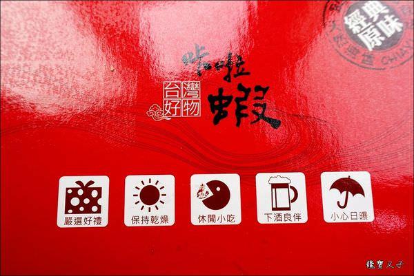 i3fresh-卡拉零嘴綜合禮盒 (3).JPG