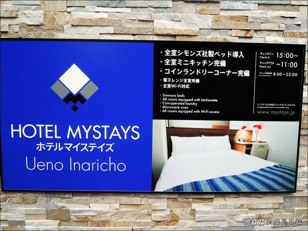 上野-Hotel Mystays (2).JPG