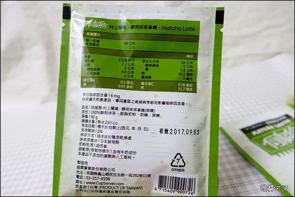 伺服憩CupServer-抹茶拿鐵 (15).JPG