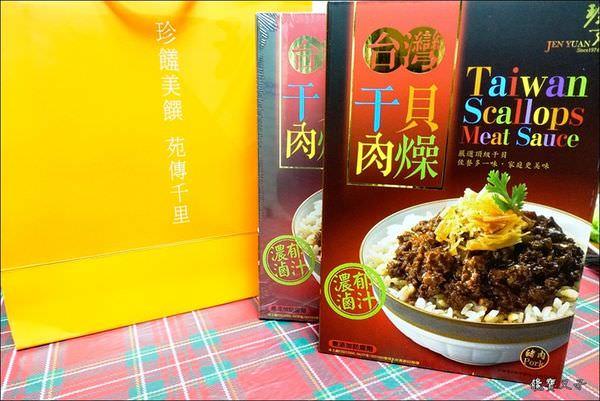 珍苑-日本頂級干貝肉燥 (2).JPG