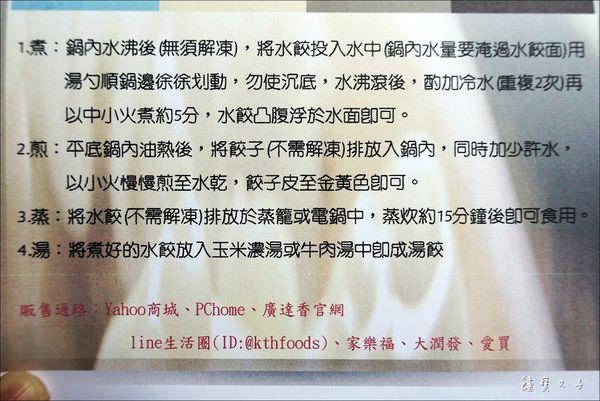 廣達香手工水餃 (10).JPG