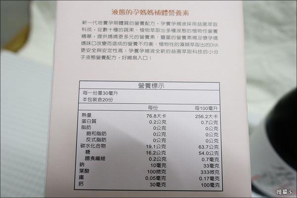 大漢酵素孕補液 (5).JPG