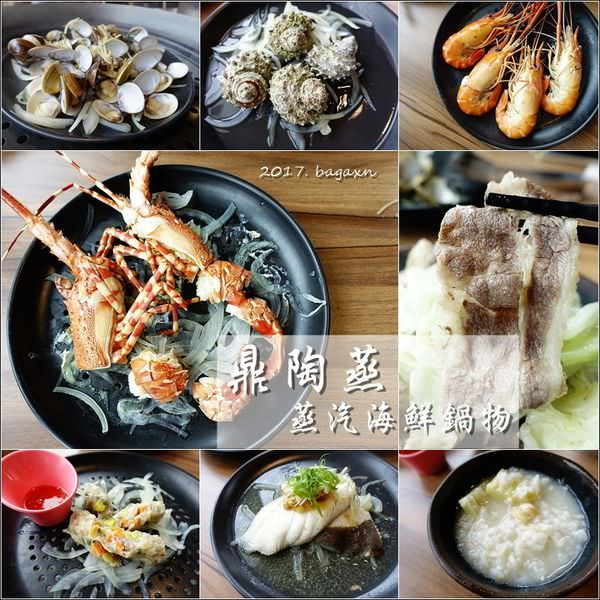鼎陶蒸 蒸汽海鮮鍋物 (1).jpg