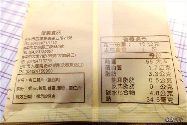 俊美松子酥 (14).JPG