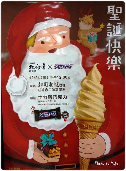 起司蛋糕霜淇淋 (2).jpg
