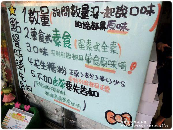 豐原幸福潤餅 (5).JPG