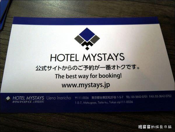 上野-Hotel Mystays (15).JPG