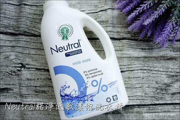 Neutral諾淨低敏濃縮洗衣精 (1).JPG
