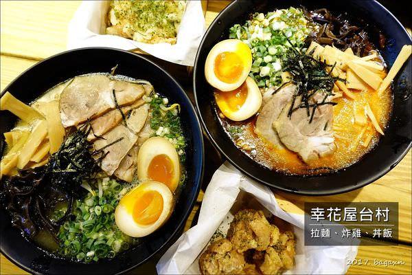 幸花屋台村(公益店) (1).JPG