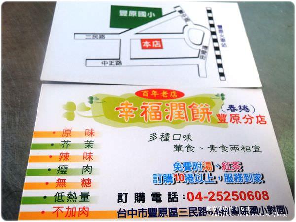 豐原幸福潤餅 (4).JPG