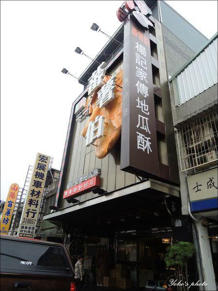 蕃薯伯地瓜酥 (1).JPG