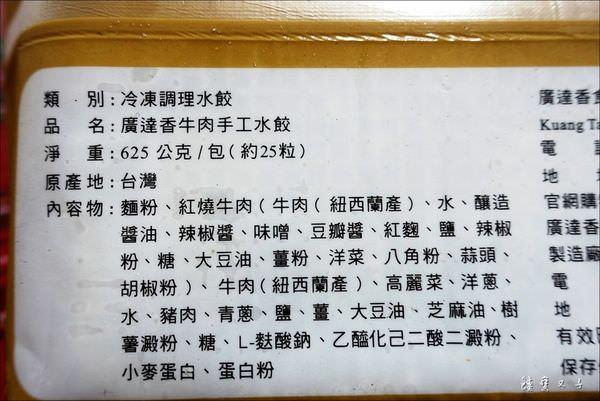 廣達香手工水餃 (6).JPG