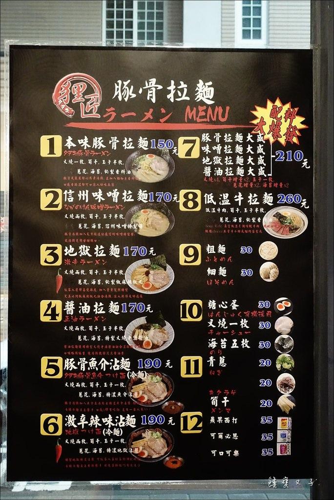 狸匠拉麵-忠孝深夜拉麵 (12).JPG