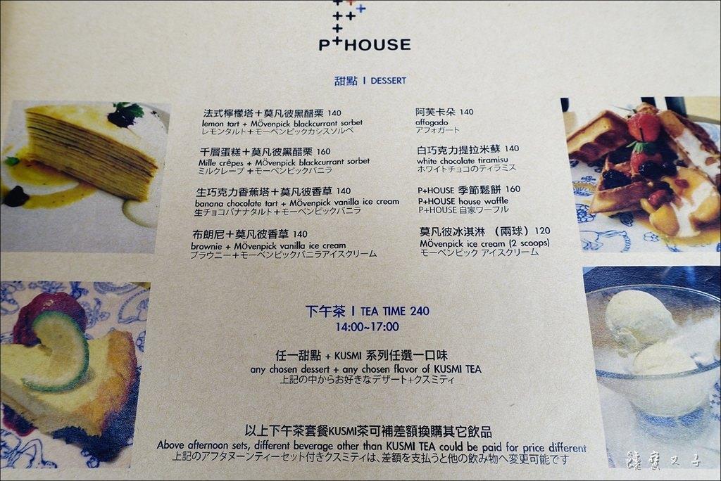P+HOUSE (38).JPG