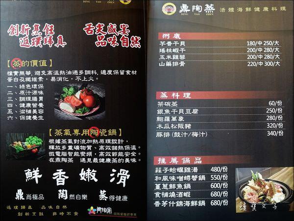 鼎陶蒸 蒸汽海鮮鍋物 (41).jpg