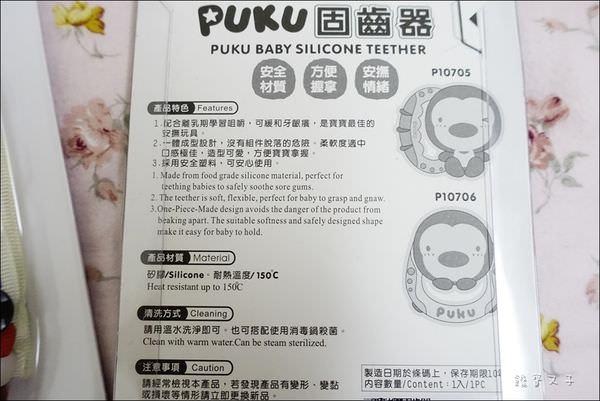 PUKU (19).JPG