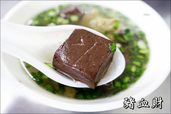 豬血財 (1).JPG