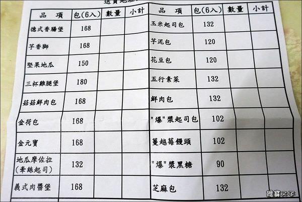 原味樂廚 (4).JPG