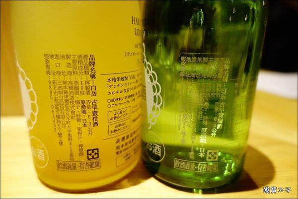 有喜屋日式煎餃居酒屋 (21).JPG