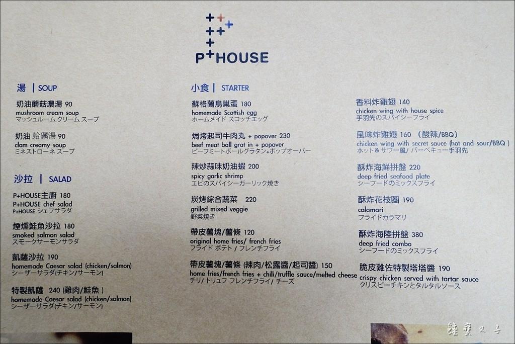 P+HOUSE (36).JPG