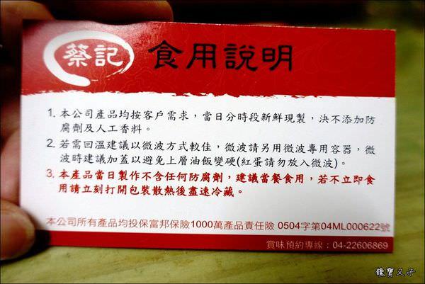 蔡記油飯 (4).JPG