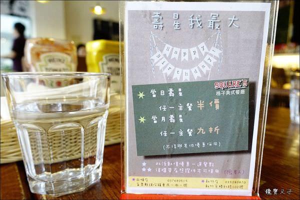 Square%5Cs 格子美式餐廳 (18).JPG