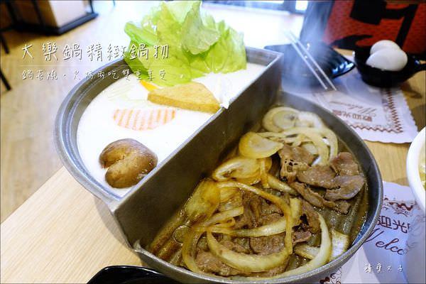 大樂鍋精緻鍋物 (1).JPG