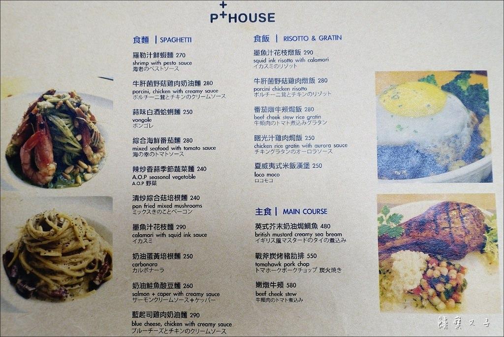 P+HOUSE (37).JPG