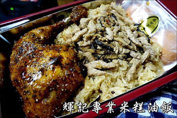 輝記油飯 (1).JPG