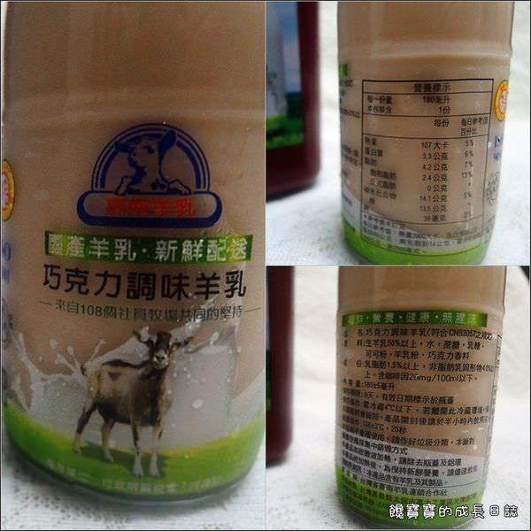 嘉南羊乳 (10).jpg