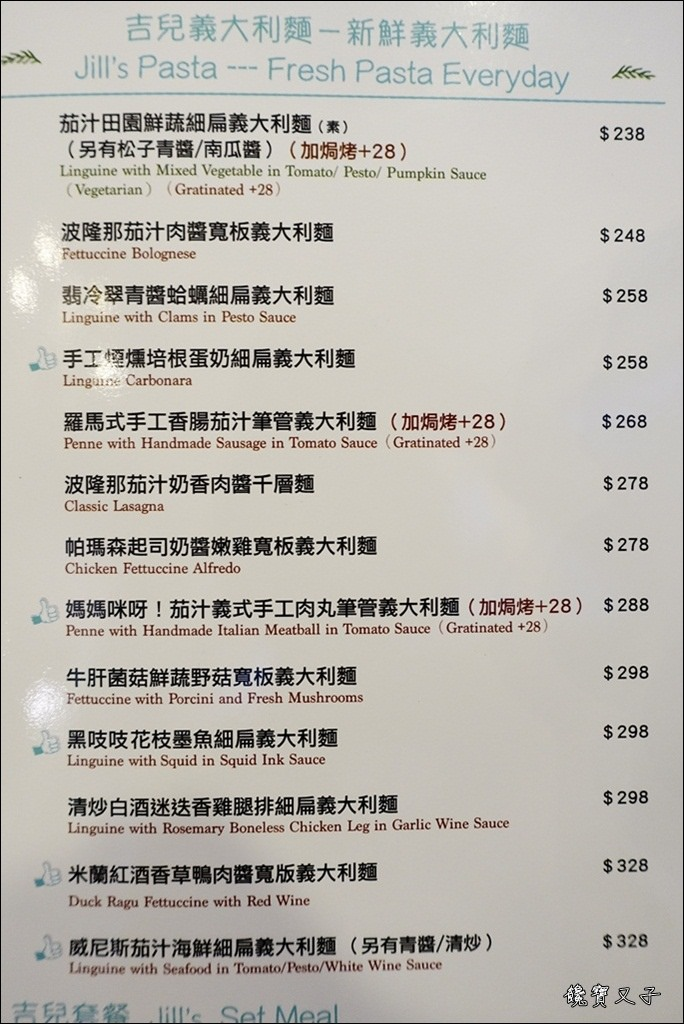 吉兒義式花園餐廳 (53).JPG