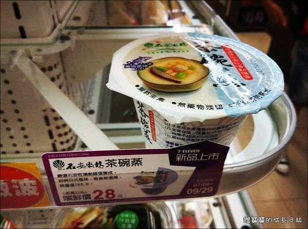 7-11 石安牧場茶碗蒸 (2).jpg