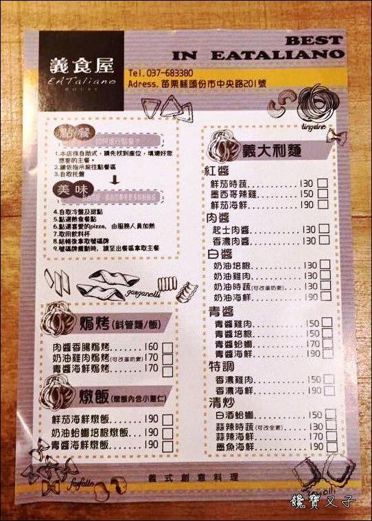 義食屋Eataliano (16).jpg