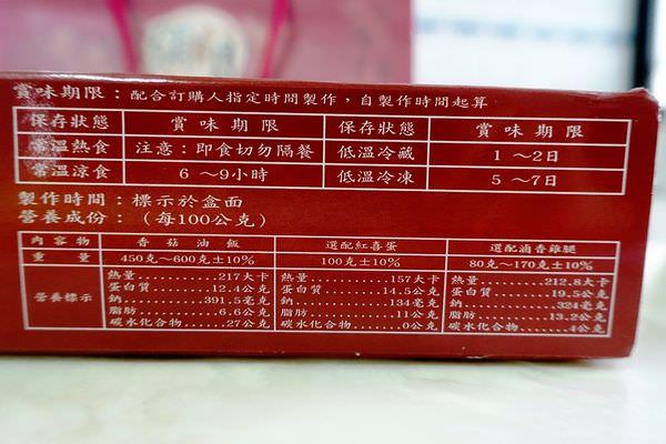 輝記油飯 (9).JPG