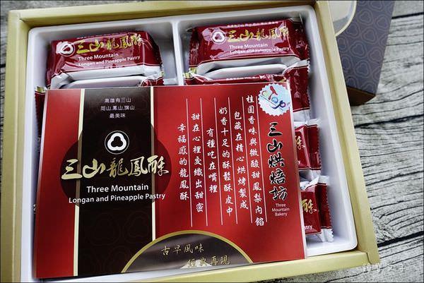 三山烘焙坊-龍鳳酥 (3).JPG