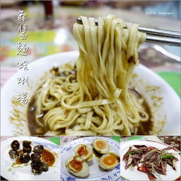 麻醬麵蛤蜊湯 (1).jpg