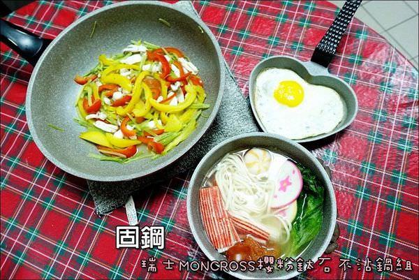 固鋼鍋具 (1).JPG