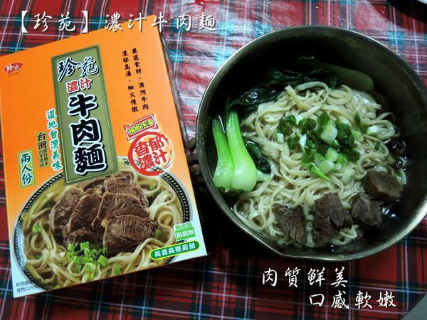 珍苑牛肉麵 (1).JPG
