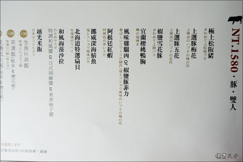 紅巢燒肉工房 (47).JPG