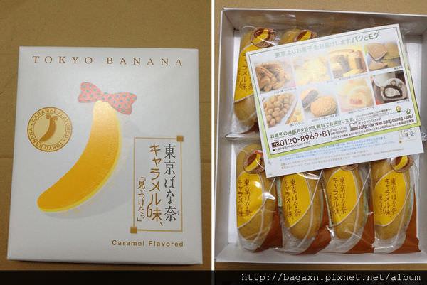 東京Banana-1.jpg