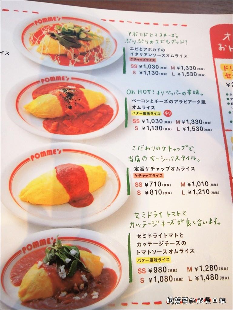 AQUA CITY-蘋果樹蛋包飯 (12).JPG