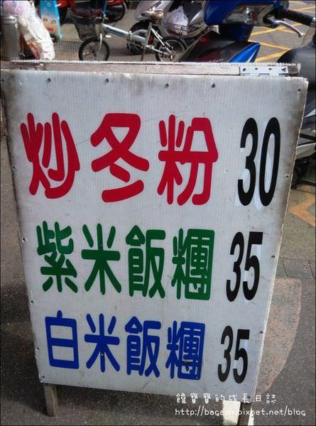 紫米飯糰 (3).jpg