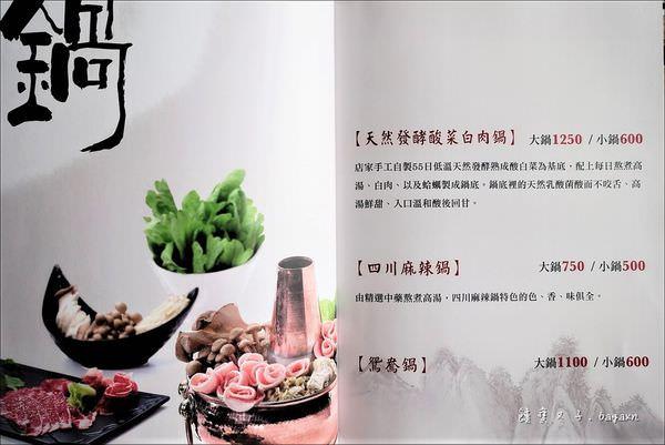 大東北 天然發酵酸菜白肉鍋 (7).JPG