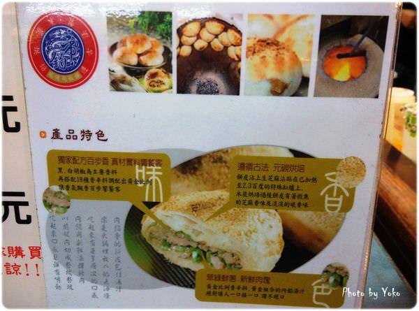 帝鈞碳烤胡椒餅 (4).jpg